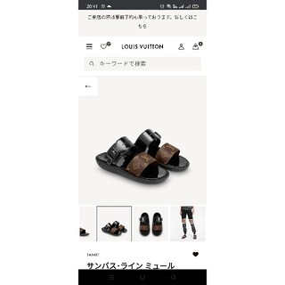 LOUIS VUITTON - ルイヴィトン  1A66WY  サンバス・ライン ミュール