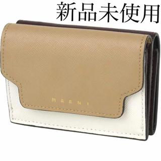 マルニ(Marni)のMARNI マルニ 三つ折り財布 ミニウォレット ベージュ × ホワイト×ワイン(財布)