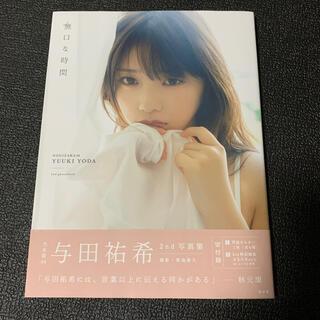 コウブンシャ(光文社)の無口な時間 与田祐希2nd写真集(アート/エンタメ)