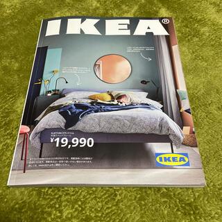 イケア(IKEA)のIKEA 2021カタログ(住まい/暮らし/子育て)