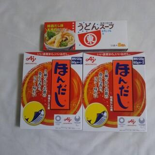 アジノモト(味の素)のほんだし2箱&うどんスープの素セット(調味料)