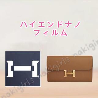 エルメス(Hermes)のコンスタンスロングの財布の金属保護シール(長財布)