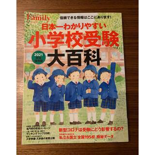 ファミリア(familiar)の小学校受験 大百科(語学/参考書)