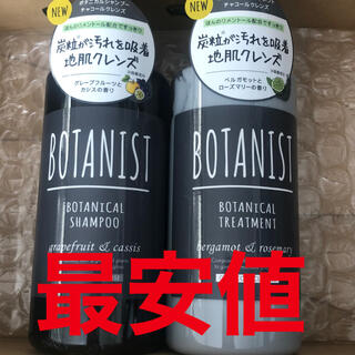 BOTANIST - BOTANIST ボタニスト セット