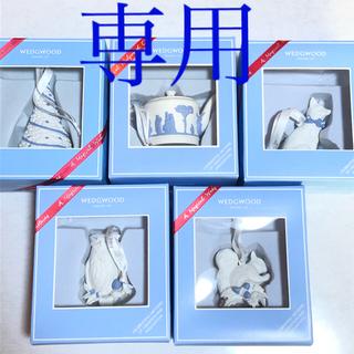 ウェッジウッド(WEDGWOOD)のウェッジウッド クリスマスオーナメント 5箱☆新品未使用☆箱入り(置物)