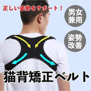 猫背矯正ベルト姿勢矯正サポーター調整可能 フリーサイズ 脱着便利 男女兼用(エクササイズ用品)
