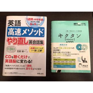 キクタン  英語高速メゾット 本 CD 2冊(語学/参考書)