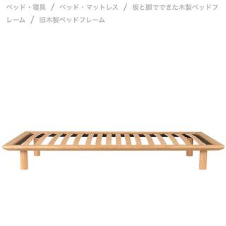 ムジルシリョウヒン(MUJI (無印良品))の無印良品 木製ベッドフレーム シングルサイズ(シングルベッド)