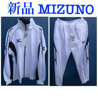 ミズノ(MIZUNO)のMIZUNO ジャージ ホワイト 上下セット(ジャージ)