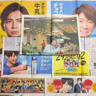 アラシ(嵐)の嵐 新聞紙面(印刷物)