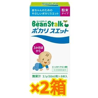 オオツカセイヤク(大塚製薬)のベビー ポカリスエット 2箱(その他)