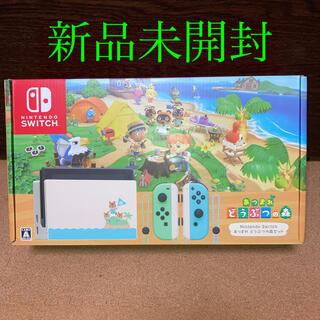 ニンテンドースイッチ(Nintendo Switch)の任天堂スイッチ あつまれ どうぶつの森セット(家庭用ゲーム機本体)