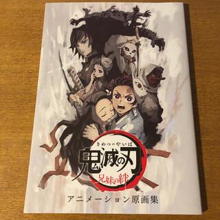 集英社 - 鬼滅の刃 コミケ限定原画集 兄妹の絆