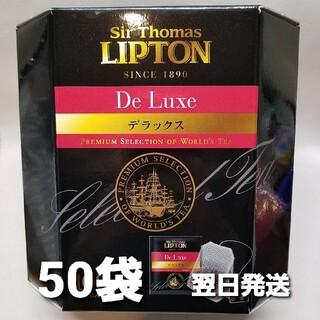 【アルミ個装】 サートーマス リプトン デラックス ティーバッグ 50袋セット(茶)