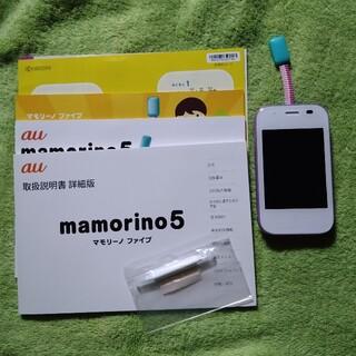 au - 専用 マモリーノ 5