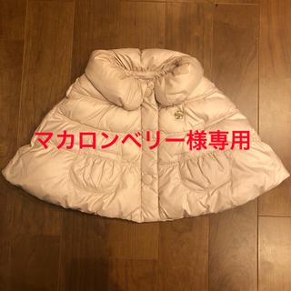 トッカ(TOCCA)のマカロンベリー様専用♡TOCCA ダウンポンチョ 90センチ(ジャケット/上着)