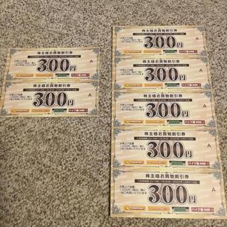 イエローハット 株主優待券 7枚2100円分(その他)