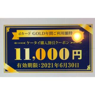 エヌティティドコモ(NTTdocomo)のドコモ docomo クーポン 11000円分 ゴールドクーポン(ショッピング)