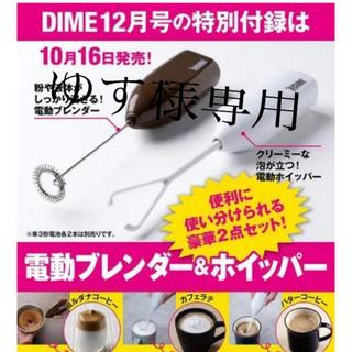 ショウガクカン(小学館)の電動ブレンダー&ホイッパーセット(調理道具/製菓道具)