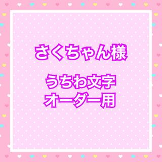 さくちゃん様  うちわ文字オーダー用(アイドルグッズ)