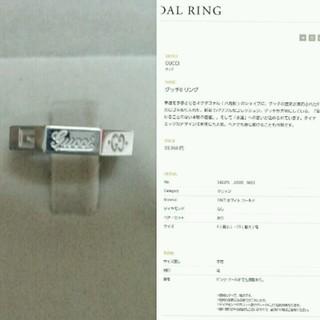 グッチ(Gucci)のグッチ k18 指輪 wg 正規品 本物(リング(指輪))