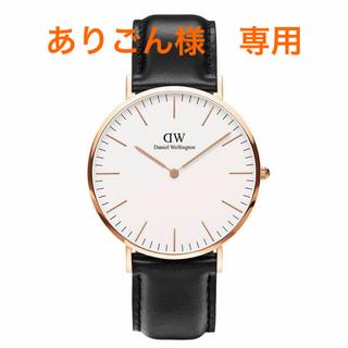 ダニエルウェリントン(Daniel Wellington)のありごん様専用【40㎜】ダニエル ウェリントンDW00100007〈3年保証付〉(腕時計(アナログ))