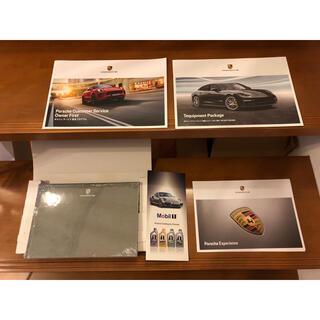 ポルシェ(Porsche)のポルシェ購入者限定ウエルカムキット(カタログ/マニュアル)