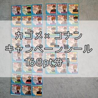 カゴメ(KAGOME)の【彩色の生活】カゴメ×名探偵コナン キャンペーン応募シール(その他)