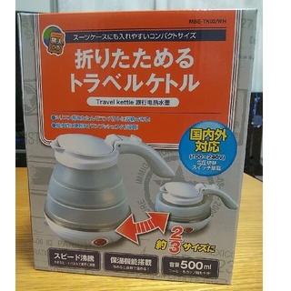 【未開封】折りたためるトラベルケトル 500ml ミヨシ(電気ケトル)