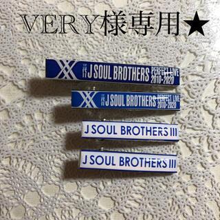 サンダイメジェイソウルブラザーズ(三代目 J Soul Brothers)のJSBIII★クリップ4本セット(ヘアアクセサリー)
