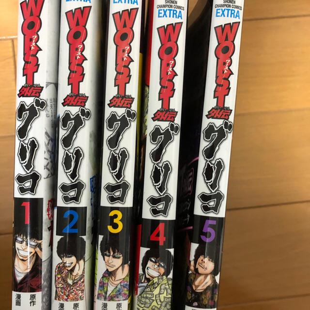 秋田書店(アキタショテン)のWORST外伝グリコ 3 1〜5巻 エンタメ/ホビーの漫画(青年漫画)の商品写真