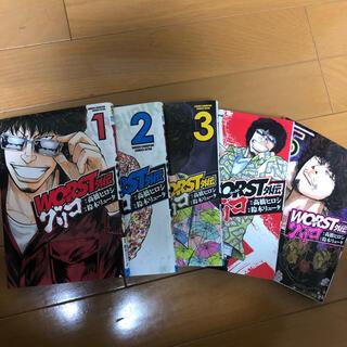 秋田書店 - WORST外伝グリコ 3 1〜5巻
