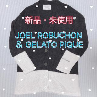 ジェラートピケ(gelato pique)の【Joel Robuchon & gelato pique】カーディガン(カーディガン)