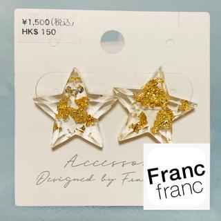 フランフラン(Francfranc)のフランフラン❤︎ ピアス スター&パール 2way♪(ピアス)