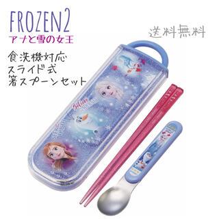 アナトユキノジョオウ(アナと雪の女王)のディズニー アナと雪の女王2 食洗機対応 コンビセット 箸 スプーン  日本製(弁当用品)
