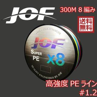 PEライン 1.2号 300m マルチカラー 釣り糸 8本撚り 高強度(釣り糸/ライン)