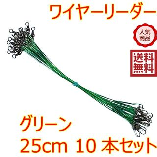 ワイヤーリーダー スイベル スナップ 仕掛け 釣り 10本 グリーン 25cm(釣り糸/ライン)