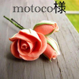 motoco様専用 ブラック(その他)