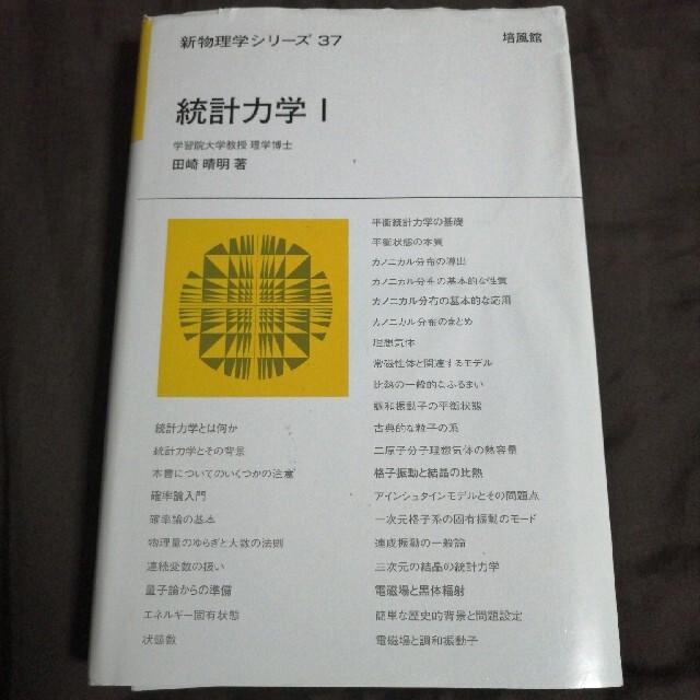 統計力学 1の通販 by しめじんご's shop|ラクマ