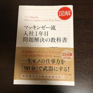 本 マッキンゼー流入社1年目の問題解決の教科書(ビジネス/経済)
