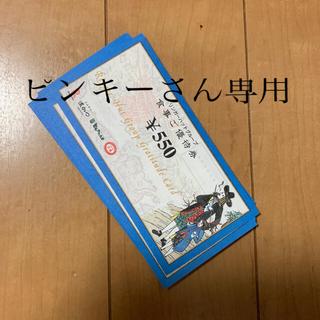 リンガーハット 株主優待 3300円分(レストラン/食事券)