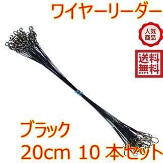 ワイヤーリーダー スイベル スナップ 仕掛け 釣り 10本 ブラック 20cm(釣り糸/ライン)