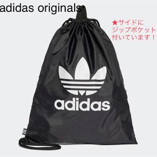 adidas - 新品 adidas originals アディダス ナップサック ジムバッグ