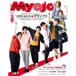 ジャニーズ(Johnny's)のちっこいMyojo 2020 8月号(専門誌)