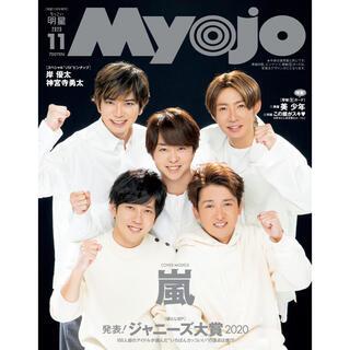 ジャニーズ(Johnny's)のちっこいMyojo 2020 10月号 (専門誌)