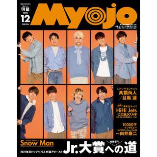 ジャニーズ(Johnny's)のちっこいMyojo 2020 11月号(専門誌)