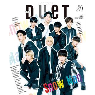 ジャニーズ(Johnny's)のDUeT 2020 11月号(専門誌)
