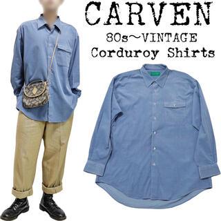 カルヴェン(CARVEN)の★美品★CARVEN★カルヴェン★80s★コーデュロイシャツ★ライトブルー★水色(シャツ)