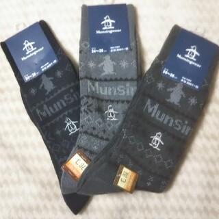 マンシングウェア(Munsingwear)のマンシング🐧 毛混  ソックス 3足セット 紳士(ソックス)