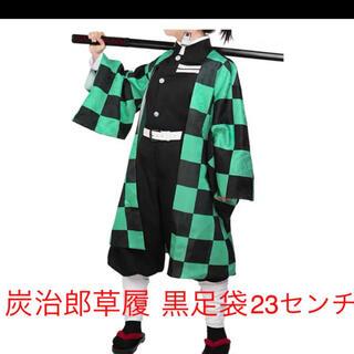 きみつのやいば 炭治郎等 足袋付き草履セット(靴/ブーツ)
